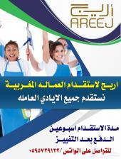 اريج لاستقدام العمالة المغربية سرعه وانجاز