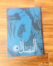 إصدار خاص عن الملك فيصل
