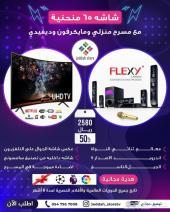 شاشه 65 كيرف مع مسرح وهدايا مجانية