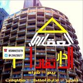 للبيع ارض تجاريه طريق الرياض المساحه 800 شارع 60 شرق