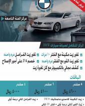 عروض تغير الزيوت BMW