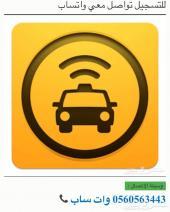 تسجيل ايزي تاكسي مجانا