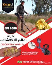 أفضل جهاز لكشف الذهب الخام GPZ7000