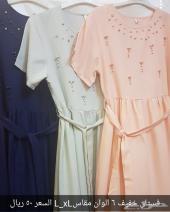 قمصان بيت وفساتين ناعمة كمية محدودة