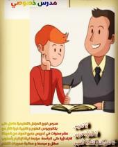 مدرس خصوصي بأسعار مناسبة للجميع 0542359543