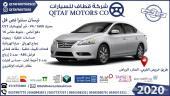 اقل سعر نيسان سنترا 2020 سعودي 50640 بالضريبه