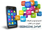 تصميم و برمجه تطبيقات الموبايل