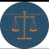 محامي للخدمات القانونية