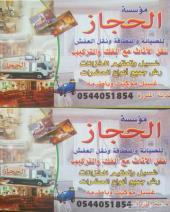شركة نقل عفش بالمدينة المنورة مع الفك والتركي