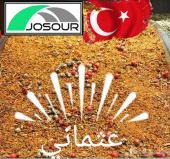 بهارات تركية وورقيات مجففه اردنية
