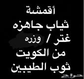 (شحن) أقمشة وثياب جاهزه وثياب البر من الكويت