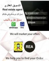 مسوق إلكتروني عقارات   real estate broker