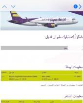 تذكرة للبيع من أبها الى الرياض غدا