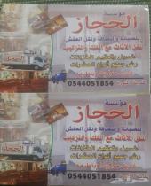 نقل عفش بالمدينة المنورة مع الفك والتركيب
