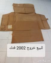 للبيع خروج2005