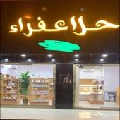 محل حلا للتقبيل فتحيت كبير مشالله وكامل من كل شي