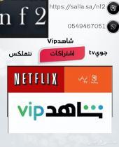 اشتراكات نتفلكس و شاهد Vip و جوي tv
