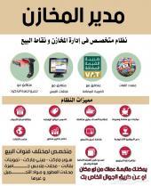 برنامج مدير المخازن و نقاط البيع