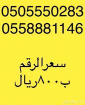شحن بيانات 558881146-505550283