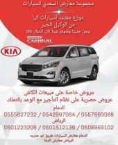 كيا كارنيفال 2019 معرض السعدي الرياض
