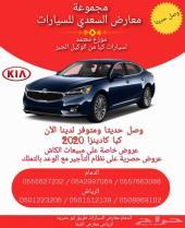كادينزا 2019 و 2020 معرض السعدي الرياض