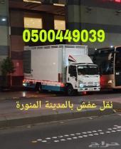 خدمات نقل عفش - تنظيف منازل و خزانات بالمدينة