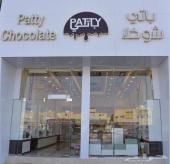 معرض حلويات وشوكولا للتقبيل