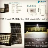 كشاف إنارة (كبس 300 واط) على الطاقة الشمسية