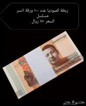 لهواة العملات _ ربطات سعودي و اجنبي _