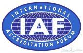 منح شهادة الجودة العالمية ال ISO