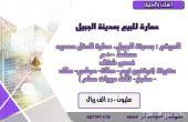 بمدينة الجبيل للبيع عمارة الدخل محدود