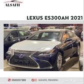 لكزس ES300AH 2021
