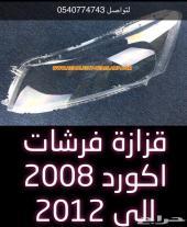 قزازة شمعات اكورد متوفر شكلين 2008 و 2014