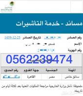 اصدار من مساند بااقل سعر وافضل انجاز