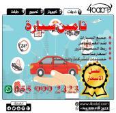 تامين سيارة و طبي للمقيمين و للسعوديين