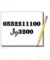 ارقام مميزة للبيع(شاهد التقييمات)