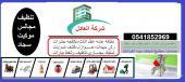 شركة تنظيف كنب شرق الرياض غسيل موكيت