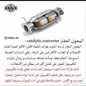 منظف دبات التلوث لتحسين الصرفيه والعزم و تصفيه المحرك