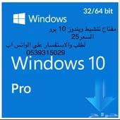 مفاتيح تنشيط ويندوز 10 برو و10 هوم و برنامج الاوفيس2019