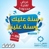 تكافل العربيه لرعاية الصحيه