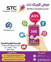 شحن STC بيانات 3شهور 300 قيقا ب405 0505508848