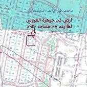 ارض في جوهرة العروس 1ها شارعين 16 مساحة 930