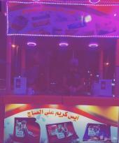 بصطه اسكريم علي الصاج للبيع