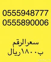 أرقام مميزة 500900597-500800785