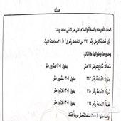أرض في محافظة الليث على السوم