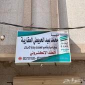مكتب محمد عيد الحويطي