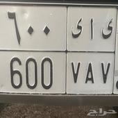 لوحه مميزه ى ا ى 600 للبيع