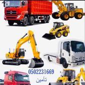 تأمين السيارات والتريلات والمعدات الثقيله