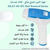 جهاز إزالة الشعر بالليزر ملايmlay m3 و mlay T4