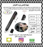 قلم - جهاز فحص جودة زيت الفرامل للسيارة